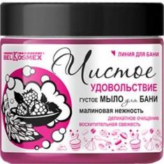 Густое мыло для бани Малиновая нежность Чистое удовольствие BELKOSMEX