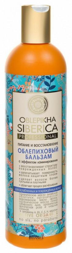 Шампунь для волос Natura Siberica