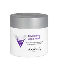 Маска восстанавливающая с липоевой кислотой, 300 мл (Aravia Professional)