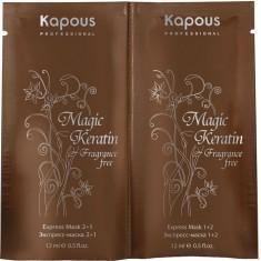 Kapous Magic Keratin Экспресс-маска 2*12 мл