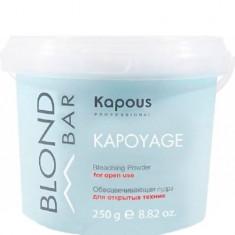 Осветляющий порошок для волос KAPOUS PROFESSIONAL