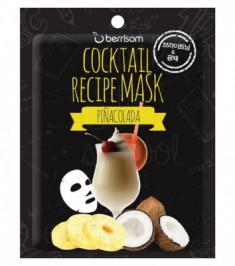 Маска для лица Berrisom Cocktail Recipe Mask Pina Colada 20г