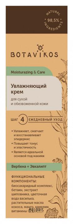 Крем для лица Botanika