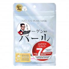 JAPAN GALS Маска натуральная для лица с экстрактом жемчуга / Natural Mask 7 шт