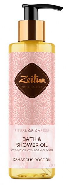 ZEITUN Масло гидрофильное смягчающее для душа Ритуал нежности / Caress 200 мл