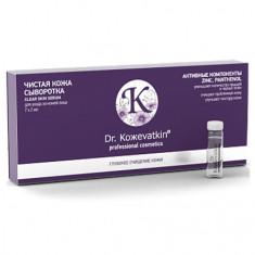 Dr.Koжevatkin, Сыворотка для лица «Чистая кожа», 7x2 мл