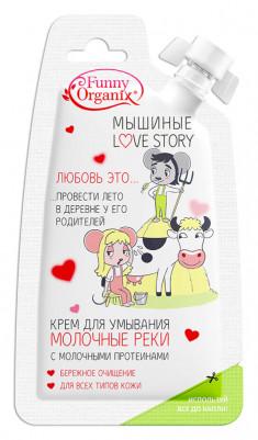 ETUDE ORGANIX Крем с молочными протеинами для умывания Молочные реки / Funny Organix 20 мл