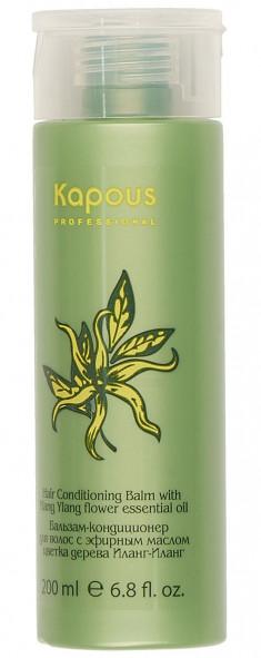 KAPOUS Бальзам-кондиционер для волос Иланг-иланг / Ylang Ylang 200 мл